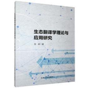 全新正版图书 生态翻译学理论与应用研究张颖吉林人民出版社9787206178320书海情深图书专营店