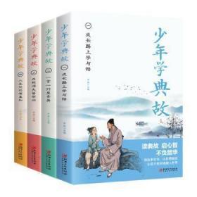全新正版图书 少年学典故(全4册)安然江西美术出版社9787548078616书海情深图书专营店