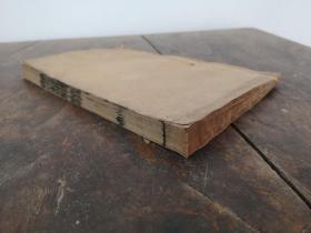 明版清刻张溥刻本【成公子安集】一册全,大开本,西晋文学家成公绥的作品集。全书古色古香,完整无缺。字大悦目