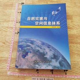 自然灾害与空间信息体系