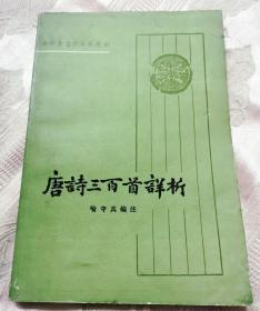 唐诗三百首详析(1985一版一印)