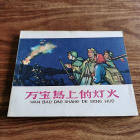 精品老版连环画:《万宝岛上的灯火》 河北人民出版社图书资料