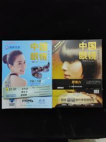 中国眼镜 科技杂志 2015.11月上下月刊 两本合售