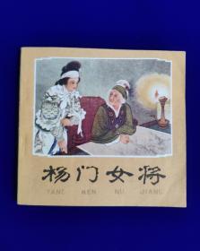 杨门女将(78年一版一印,非常少见)