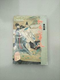 连环画 聊斋故事选 2 第二册 32开 1991年1版1印 参看图片