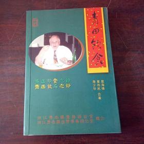 青田饮食(签赠)
