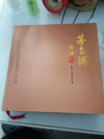 茅台酒收藏  (12开硬精装带函套硬版纸印刷)定价1699元