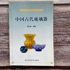 中国古代玻璃器