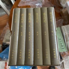 【全国包邮】旧五代史(全六册)一版一印带藏书票编号09540