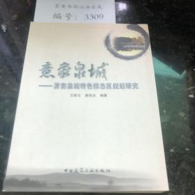 意象泉城:济南泉城特色标志区规划研究