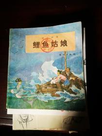 幼儿神话:鲤鱼姑娘