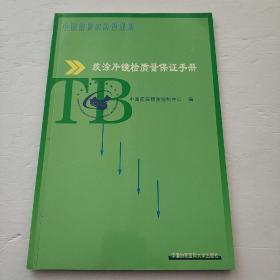 中国结核病防治规划 痰涂片镜检质量保证手册