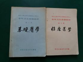 重庆山城老年大学教材系列之一。二。老年卫生保健教材第一册基础医学 +第二册 临床医学【2本售】