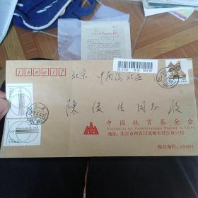 邓子恢传编写组寄给陈俊生关于出版《邓子恢传》的相关事宜(带陈俊生印章)