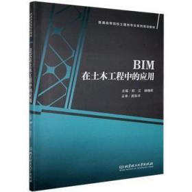 全新正版图书 BIM在土木工程中的应用未知北京理工大学出版社9787568245746特价实体书店