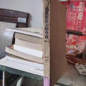 北京师范大学学报社会科学版1975(1—6)