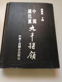 中国国民党九千将领