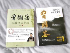 刘绪义代表作两部(包括《曾国藩与晚清大变局》《曾国荃与晚清大变局》