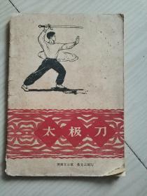 太极刀 傅锺文示范 蔡云龙编
