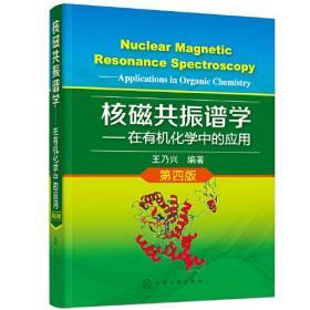 核磁共振谱学-在有机化学中应用