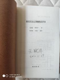 吴氏石头记增删试评本