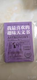 9787518049684(全4册)我最喜欢的趣味天文学/入选世界科普读物中国纺织【俄】别莱利曼939.82020-05-0116开