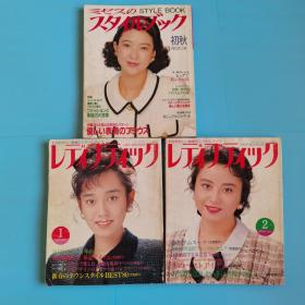 日本服装原版裁剪书(1990年第1.2月号.1991年初秋号) 3本合售