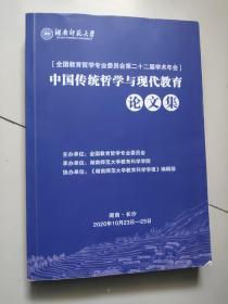 中国传统哲学与现代教育论文集【全国教育哲学专业委员会第二十二届学术年会】