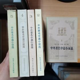 中外著名中篇小说选1-5