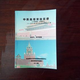 中苏高层交往实录(1949-1965)——来自俄国档案馆的解密文件