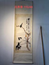 旧藏白寿章手绘花鸟图一幅,乡下老画,买家自鉴。
