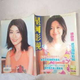星河影视 2001年第11期 徐静蕾进军国际影坛 赵薇 周杰 古天乐