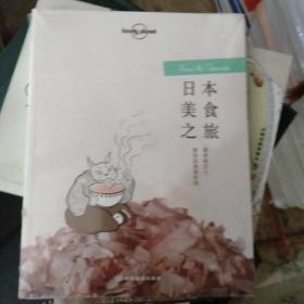 孤独星球Lonely Planet旅行读物系列:日本美食之旅,