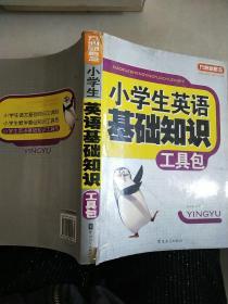 方洲新概念:小学生英语基础知识工具包