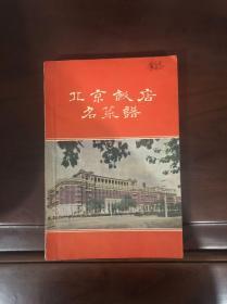 北京饭店名菜谱1959年