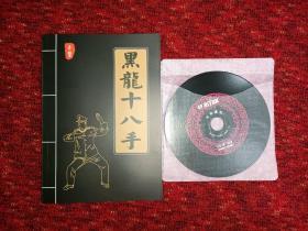 黑龙十八手完整版 军体拳综合格斗硬功招式变化实战应用 光盘书籍现货