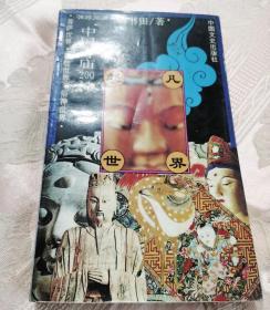 中国寺庙200种  超凡世界(1998第二版)