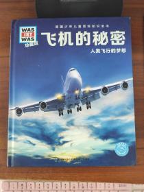 什么是什么:飞机的秘密(珍藏版)