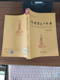峥嵘岁月六十年 王文接  著 中国农业出版社