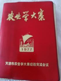 《1977年天津市农业学大寨经验交流会议日记本》(未使用,无插图)阳台西柜第四层南侧存放