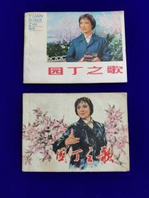 园丁之歌(两册合售)