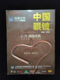 中国眼镜 科技杂志 2010.6 2010年 第六期