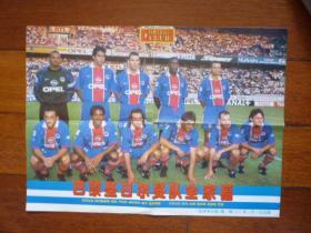 1997年 《足球俱乐部》4开插页 《巴尔干雄鹰—博克西奇》《巴黎圣日尔曼队全家福》