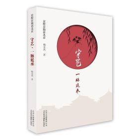 京腔京韵话北京-守艺·一脉延承