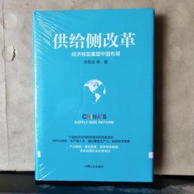 供给侧改革:经济转型重塑中国布局(未拆塑封)