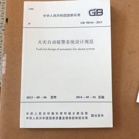 中华人民共和国国家标准 火灾自动报警系统设计规范(2013年版GB50116-2013)