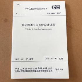中华人民共和国国家标准 自动喷水系统设计规范(2017年版GB50084-2017)