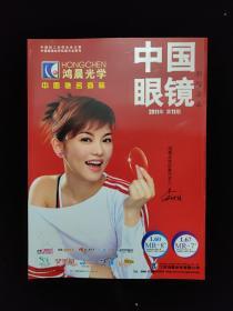 中国眼镜 科技杂志 2011.11  2011年 第十一期