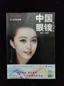 中国眼镜 科技杂志 2011.10  2011年 第十期