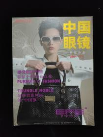 中国眼镜 科技杂志 2011.2  2011年 第二期